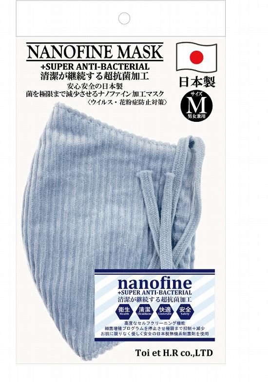 超抗菌加工ナノファインコーデュロイ太地洗えるマスク(Mサイズ)(ブルーグレー)MKMT009M-79
