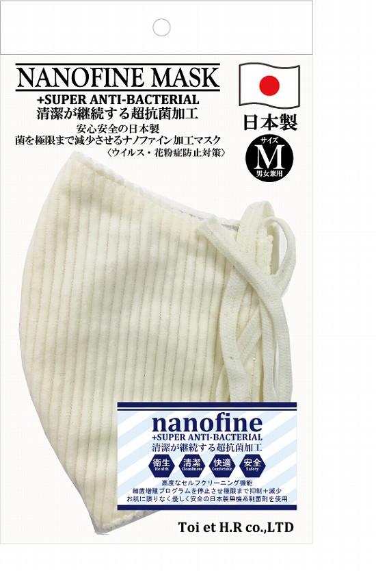 超抗菌加工ナノファインコーデュロイ太地洗えるマスク(Mサイズ)(アイボリー)MKMT009M-21