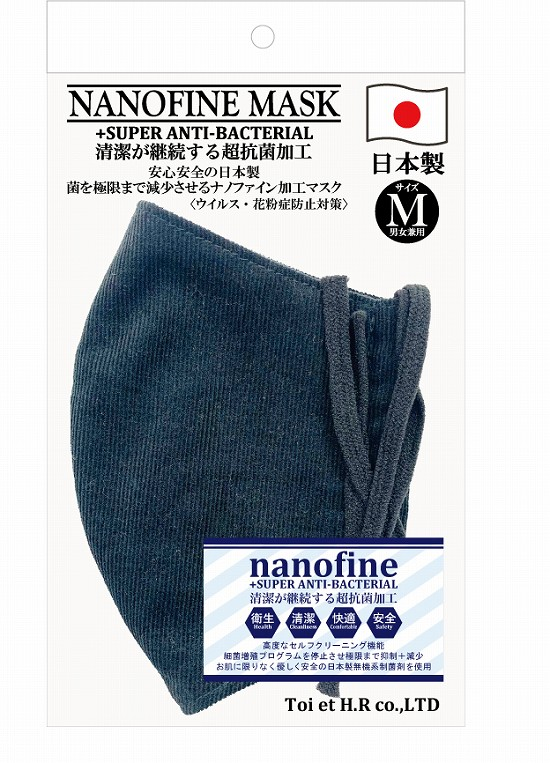 超抗菌加工ナノファインコーデュロイ細地洗えるマスク(Mサイズ)(クロ)MKMT010M-50