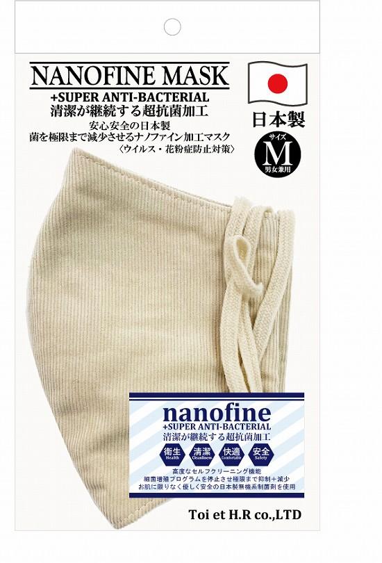 超抗菌加工ナノファインコーデュロイ細地洗えるマスク(Mサイズ)(ライトベージュ)MKMT010M-31
