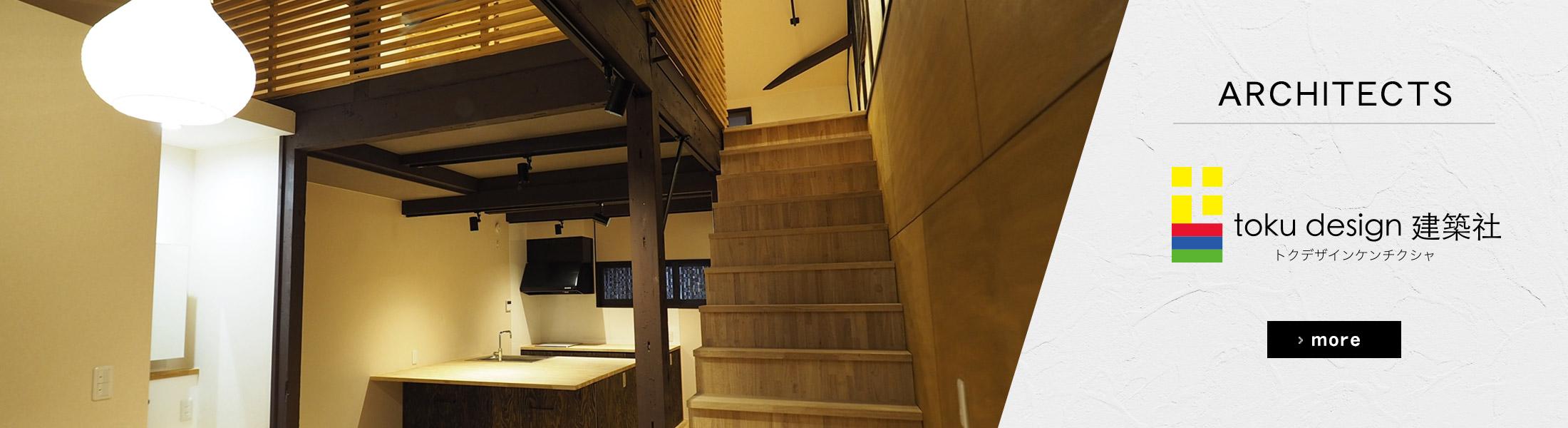 toku design 建築社
