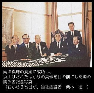 当社創設者 栗林徳一(右から3番目)