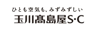 玉川高島屋S.C