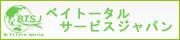 ベイトータルサービスジャパン
