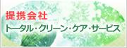 トータル・クリーン・ケア・サービス