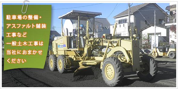 駐車場の整備・アスファルト舗装工事など一般土木工事は当社におまかせください