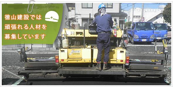 徳山建設では頑張れる人材を募集しています