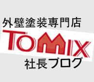 外壁塗装専門店 トミックス 社長ブログ