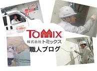 外壁塗装専門店 トミックス 職人ブログ