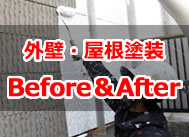 外壁・屋根塗装 Before&After