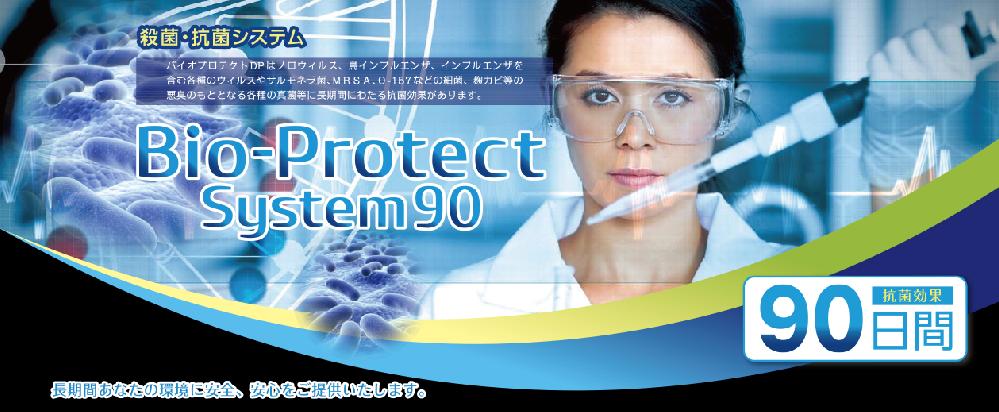 効果は90日間脅威の殺菌・抗菌システム