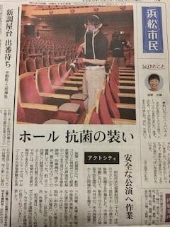 当社が中日新聞に掲載されました。
