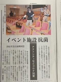 静岡新聞に掲載されました。