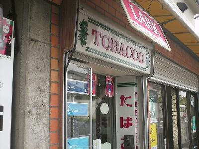 古くなったタバコ屋さんの陳列