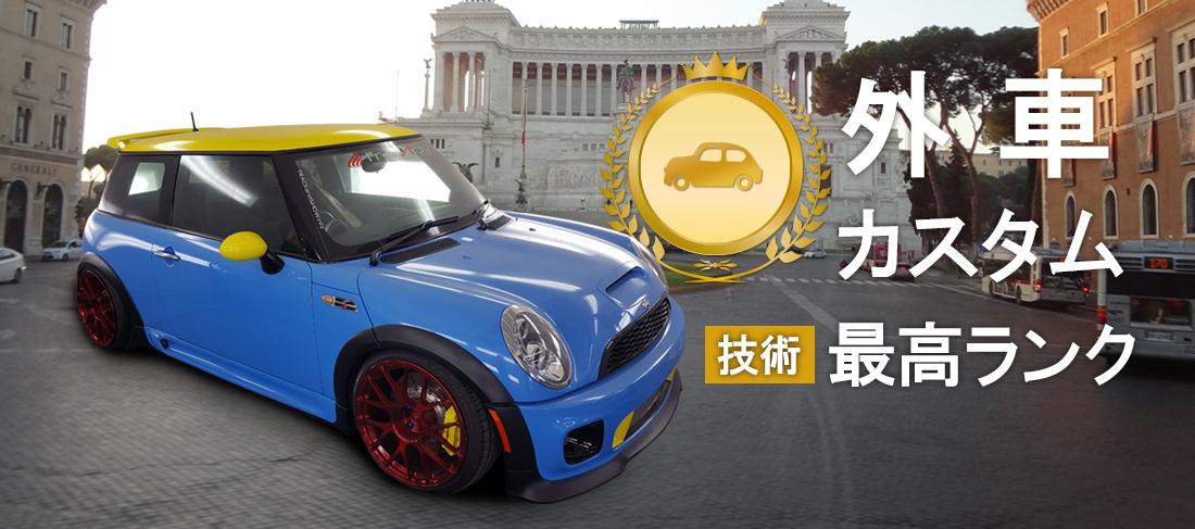 外車 カスタム技術最高ランク