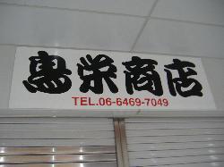 株式会社 鳥栄商店