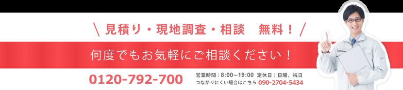 ���x�ł����C�y�ɂ����k���������ITEL0120-792-700