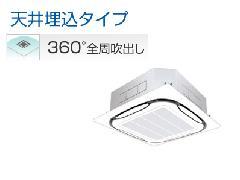 ダイキン業務用エアコン ZEAS SZYC80BBV