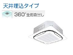 ダイキン業務用エアコン ZEAS SZYC63BBV