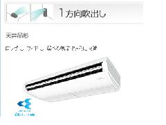 ダイキン業務用エアコン 天井吊形 SZYH224BB