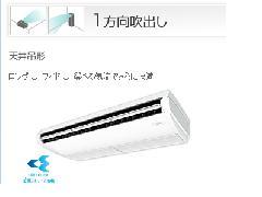 ダイキン業務用エアコン 天井吊形 SZYH80BBV