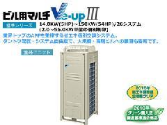 ダイキン業務用エアコン Ve-up�V 16.0kw