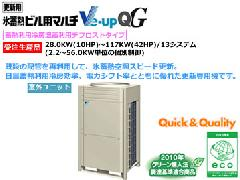 ダイキン業務用エアコン Ve-upQG 22.4kw