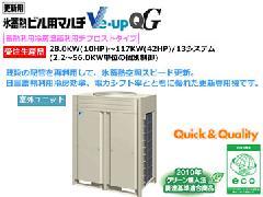 ダイキン業務用エアコン Ve-upQG 28.0〜56.0kw