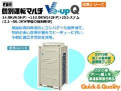 ダイキン業務用エアコン Ve-upQ 22.4kw