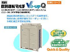 ダイキン業務用エアコン Ve-upQ 56.0kw