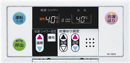 ノーリツ RC-7607S    オ-トスットプタイプ