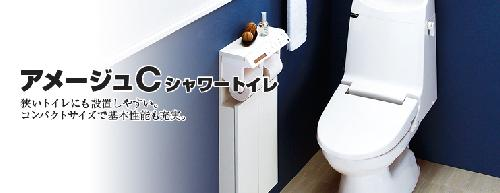 INAX アメージュCシャワートイレ C2タイプ