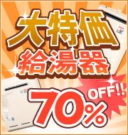 大特価給湯器70%OFF!!
