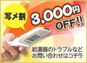 写メ割3,000円OFF!!給湯器のトラブルなどお問い合わせはコチラ