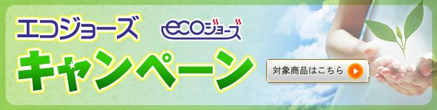 エコジョーズキャンペーン