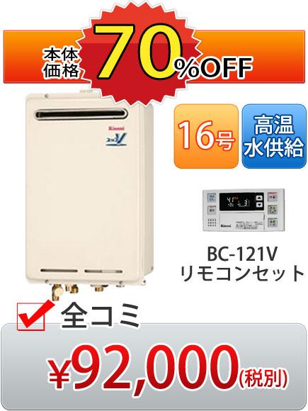 リンナイ RUJ-V1611W(浴室リモコン付属)