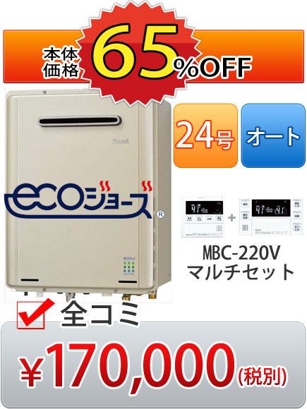 リンナイ エコジョーズ   RUF-E2405SAW