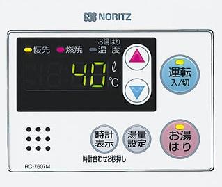 ノーリツ RC-7607M    オ-トストップタイプ