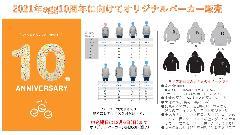 egg10年目特別パーカー詳細