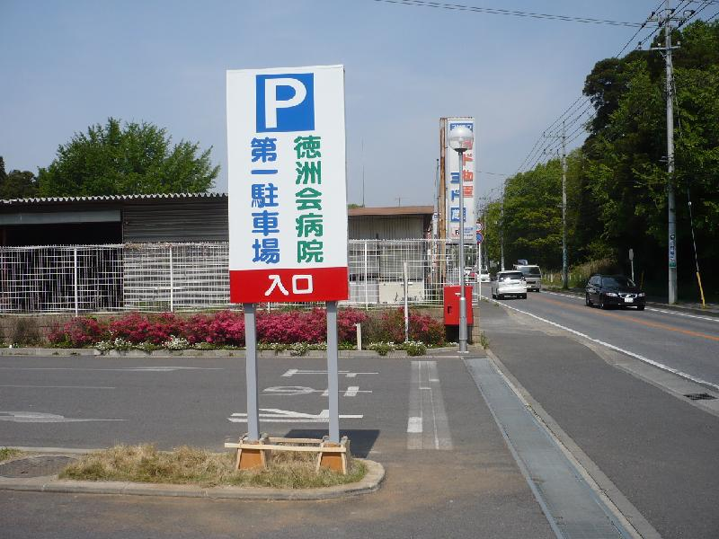 病院の駐車場看板