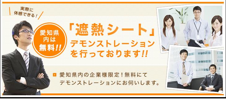 遮熱シート 愛知県内は無料!! デモンストレーションを行っております