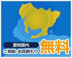 愛知県内 ご相談・お見積もり無料!