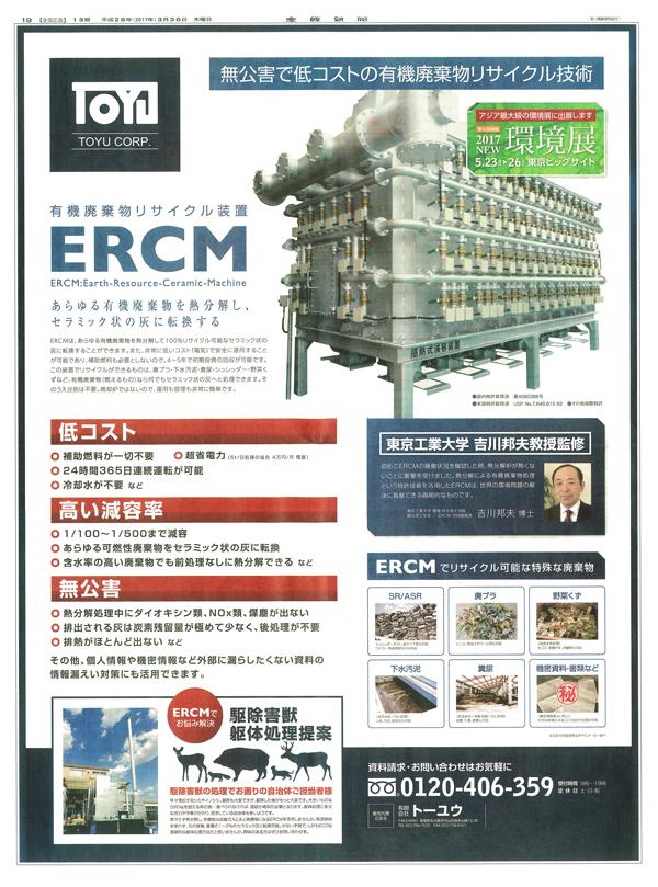 ERCM 無公害で低コストの有機廃棄物リサイクル技術