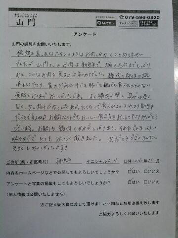 神戸市のA.N様、ぼたん鍋コースをご注文頂きました。