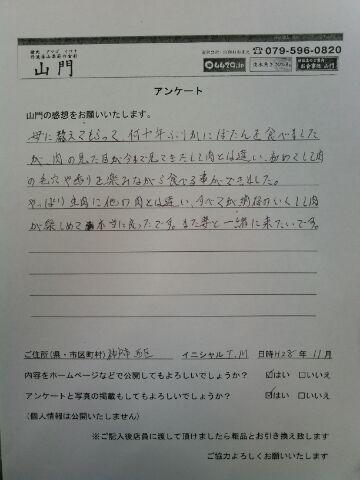 神戸市西区 T.M様 ぼたん鍋コースをご注文頂きました。