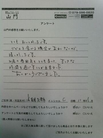 滋賀県大津市 C様 ぼたん鍋定食をご注文頂きました。
