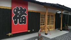 丹波篠山季節の食彩  山門
