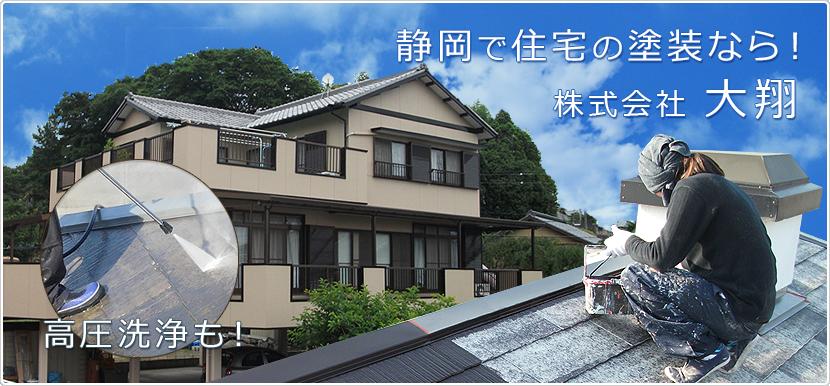 静岡で住宅の塗装なら株式会社大翔 高圧洗浄も!