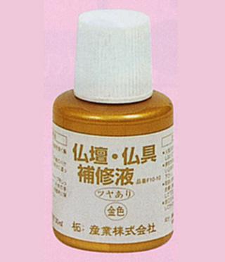 仏壇、仏具の補修液 金