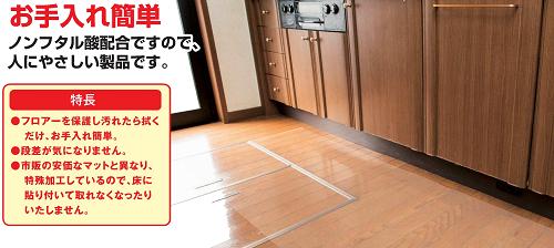 キッチンマット 600mm×900mm 厚み1mm